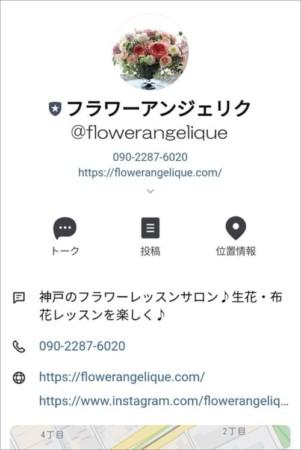 ライン公式アカウント LINE お友達追加 神戸 大阪 フラワーアンジェリク